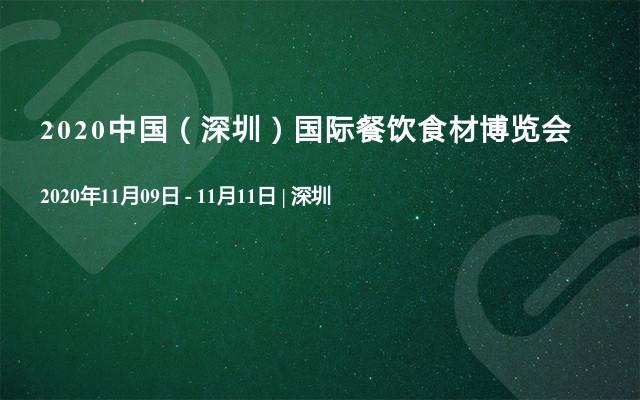 2020中国(深圳)国际餐饮食材博览会