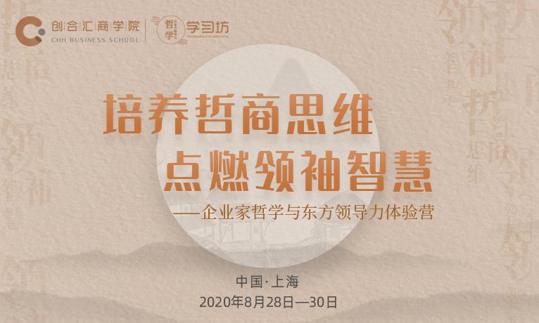 培养哲商思维,点燃领袖智慧:企业家哲学与东方领导力体验营@你 | 创活动
