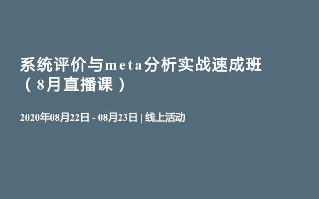 系统评价与meta分析实战速成班(8月直播课)