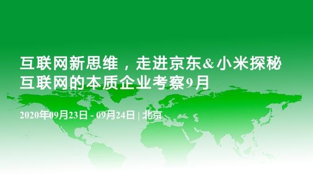 互联网新思维,走进京东&小米探秘互联网的本质企业考察9月