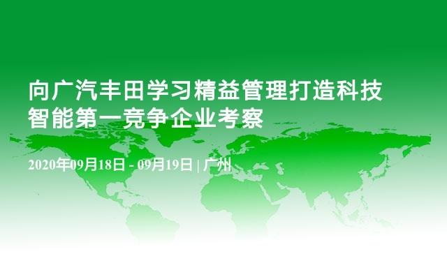 向广汽丰田学习精益管理打造科技智能第一竞争企业考察11月