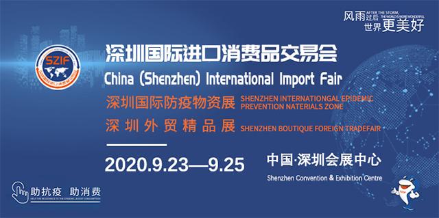 深圳国际进口消费品交易会暨全球防疫物资交易专区