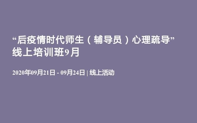 """""""后疫情时代师生(辅导员)心理疏导"""" 线上培训班9月"""