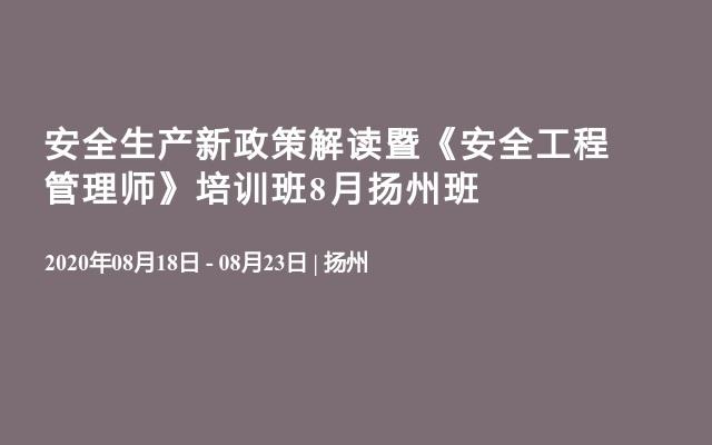 安全生产新政策解读暨《安全工程管理师》培训班8月扬州班