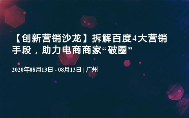 """【创新营销沙龙】拆解百度4大营销手段,助力电商商家""""破圈"""""""