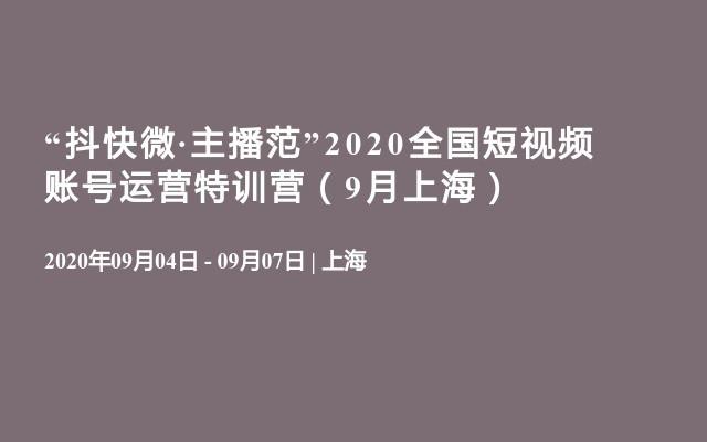 """""""抖快微·主播范""""2020全国短视频账号运营特训营(9月上海)"""