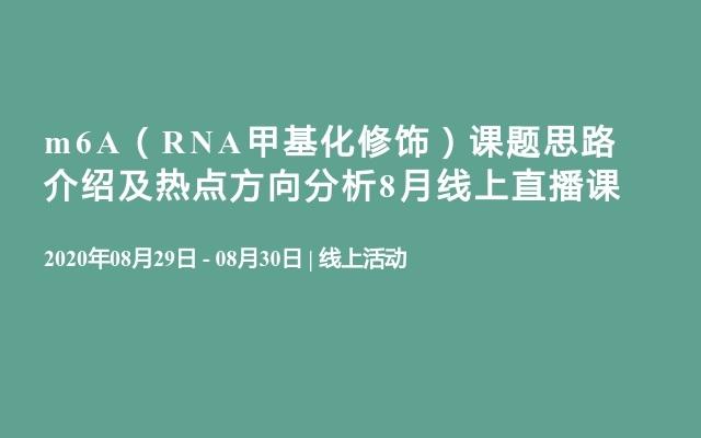 m6A(RNA甲基化修饰)课题思路介绍及热点方向分析8月线上直播课