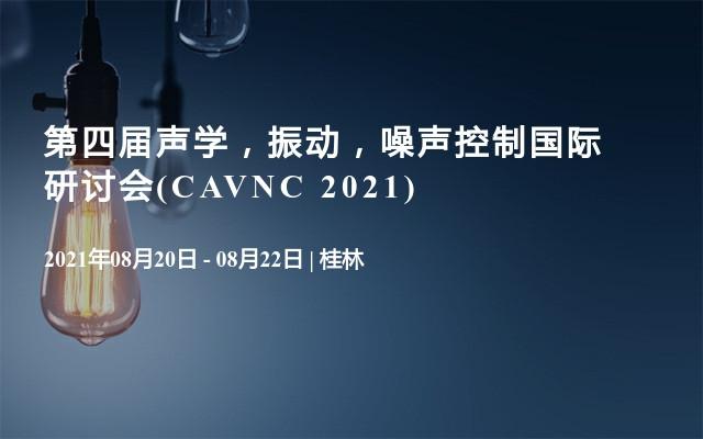 第四届声学,振动,噪声控制国际研讨会(CAVNC 2021)