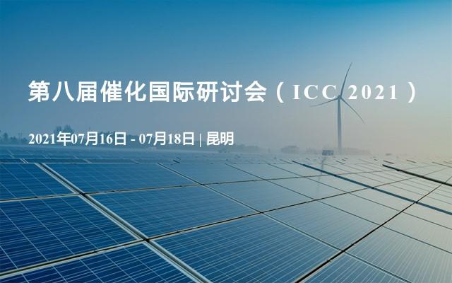 第八届催化国际研讨会(ICC 2021)