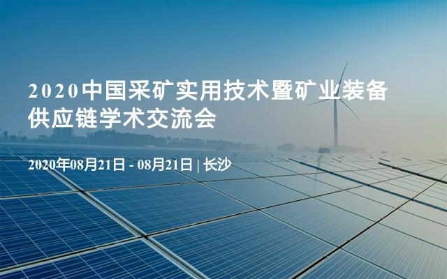 2020中国采矿实用技术暨矿业装备供应链学术交流会