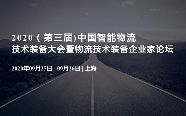 2020(第三届)中国智能物流技术装备大会暨物流技术装备企业家论坛