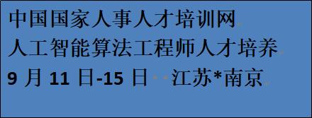 中国国家人事人才培训网举办人工智能算法工程师研修班