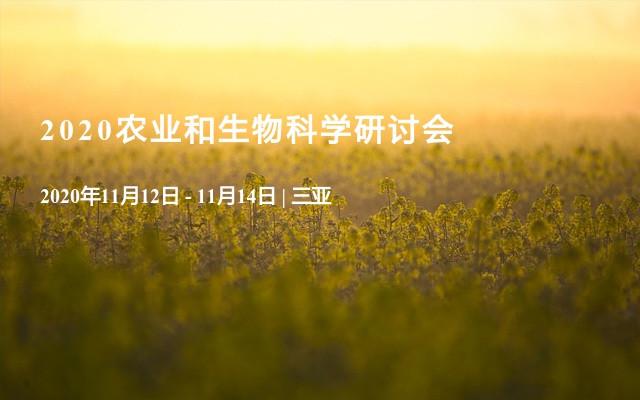 2020农业和生物科学研讨会