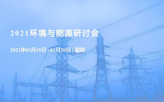2021环境与能源研讨会