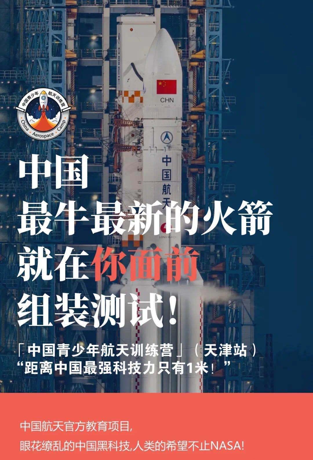 成长传送门-航天训练营天津站