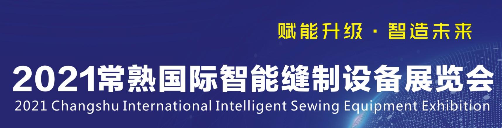 2021常熟國際智能縫制設備展覽會