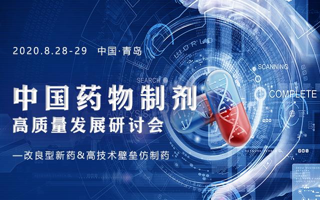 中国药物制剂高质量发展研讨会—— 改良型新药&高技术壁垒仿制药