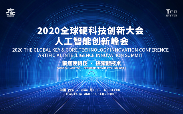 2020全球硬科技创新大会人工智能创新峰会