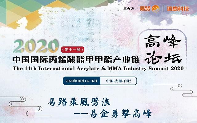 2020(第十一届)中国国际丙烯酸酯甲甲酯产业链高峰论坛