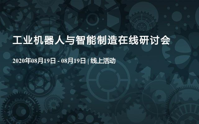 工业机器人与智能制造在线研讨会