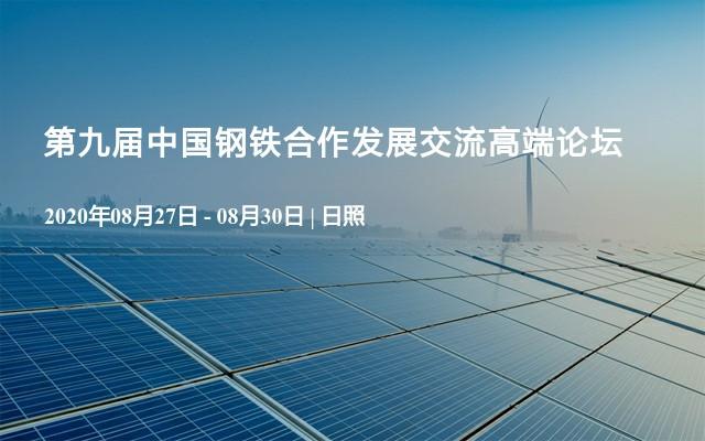 第九届中国钢铁合作发展交流高端论坛