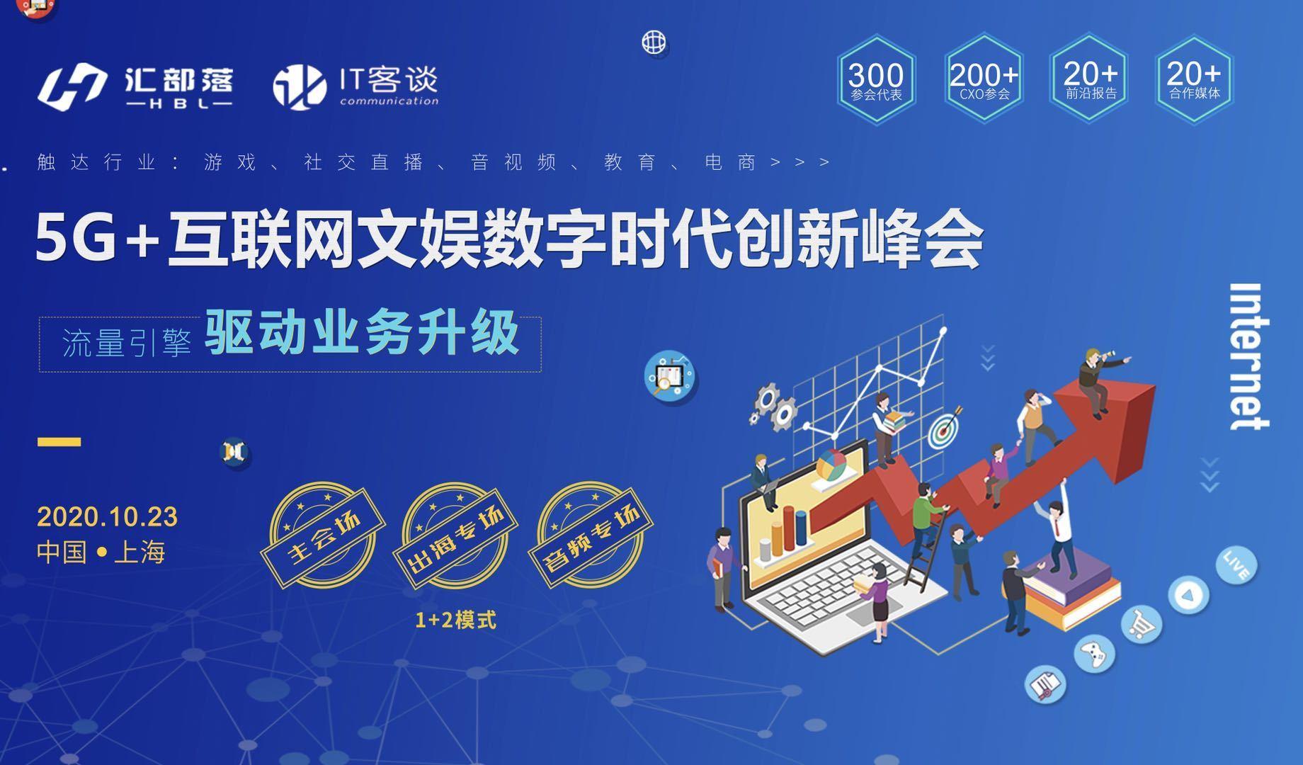 5G+互联网文娱行业数字时代创新峰会