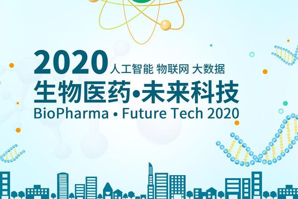生物制药未来科技大会