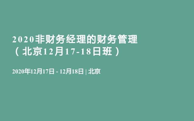 2020非财务经理的财务管理 (北京12月17-18日班)