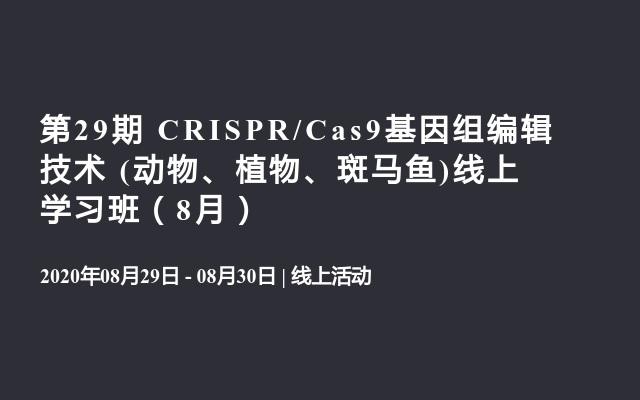第29期 CRISPR/Cas9基因组编辑技术 (动物、植物、斑马鱼)线上学习班(8月)