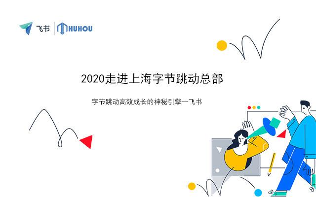 游学参观字节跳动上海总部,探索企业数字化转型之路