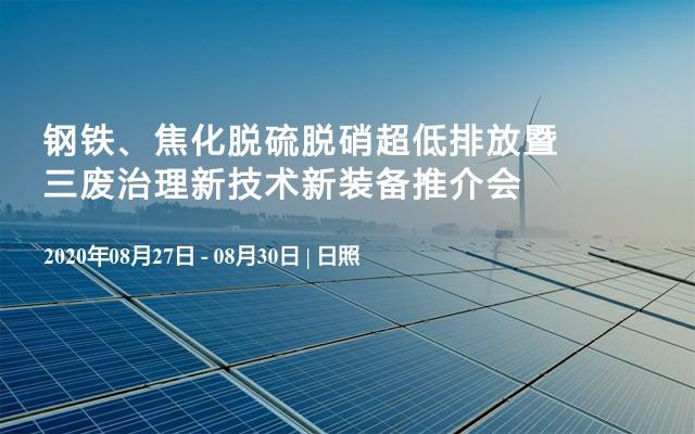 钢铁、焦化脱硫脱硝超低排放暨三废治理新技术新装备推介会