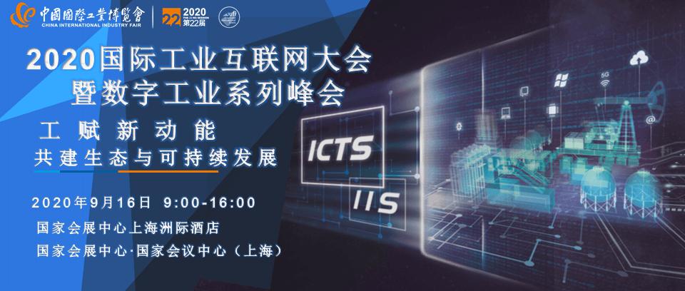 中国国际工业博览会--2020国际工业互联网大会暨数字工业系列峰会