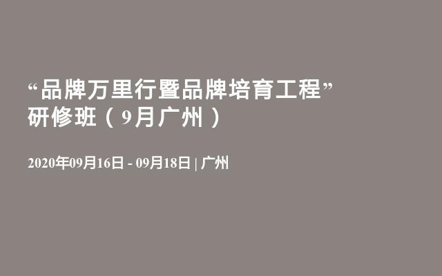 """""""品牌万里行暨品牌培育工程"""" 研修班(9月广州)"""