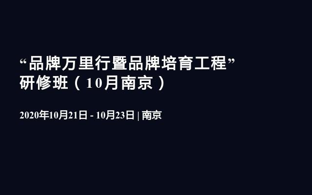 """""""品牌万里行暨品牌培育工程"""" 研修班(10月南京)"""