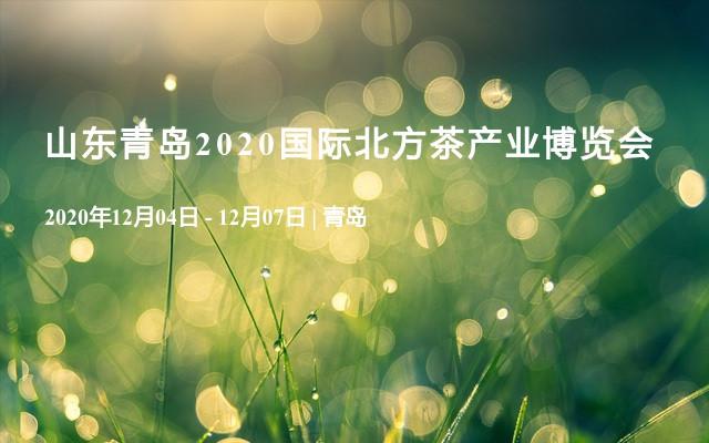 山东青岛2020国际北方茶产业博览会