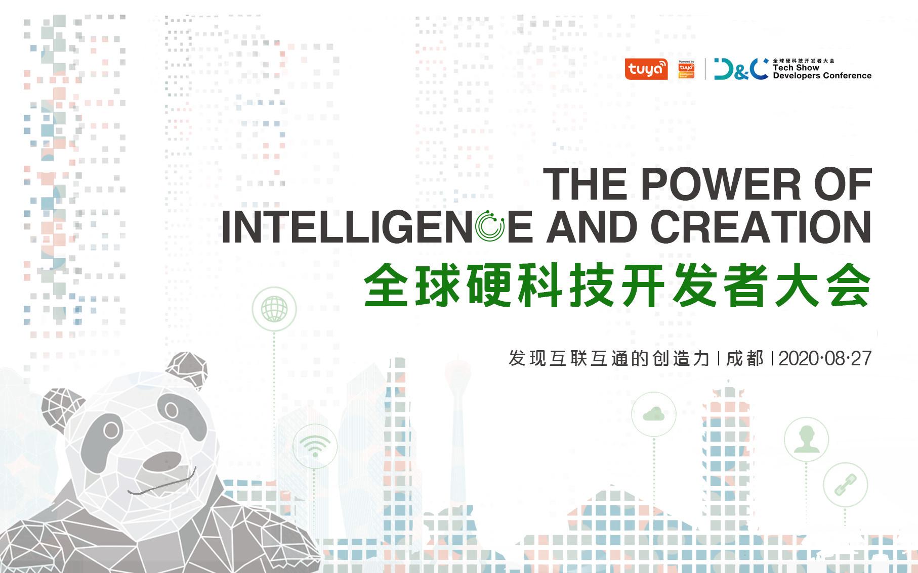 全球硬科技开发者大会(成都)