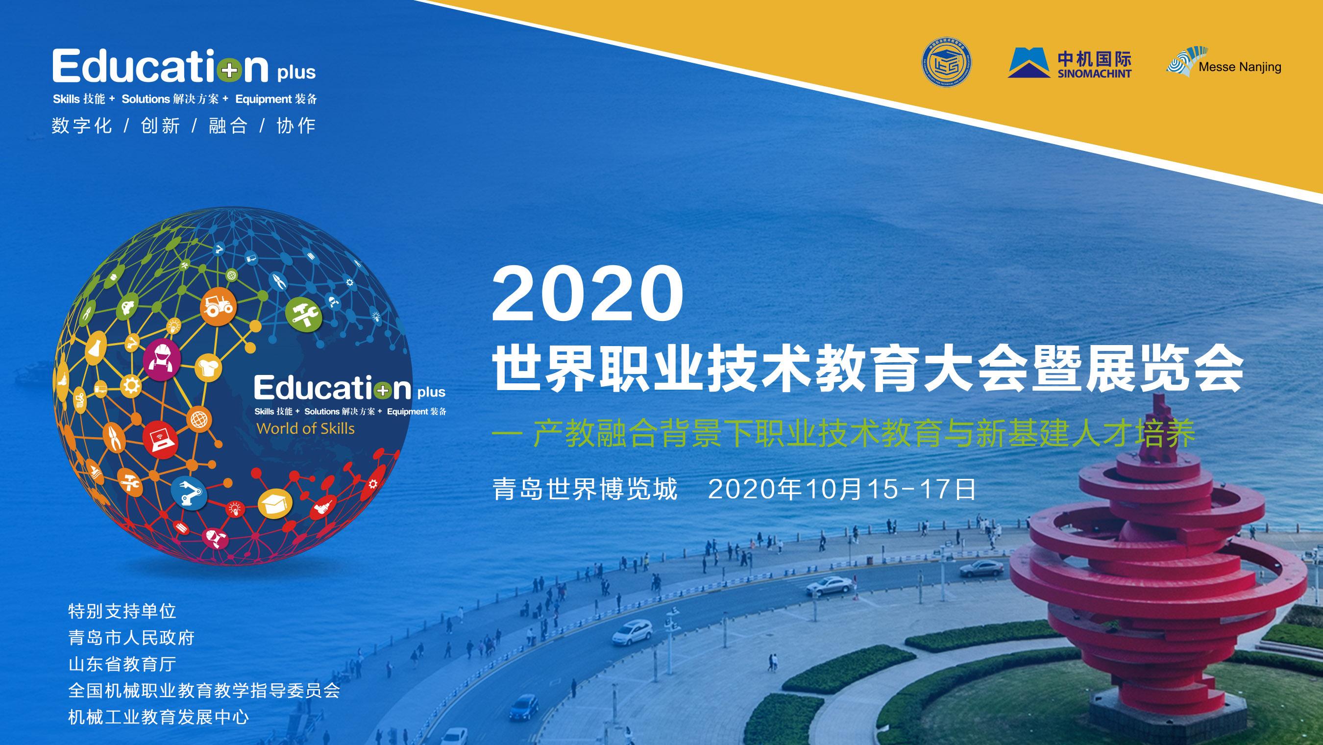 Education+ 2020世界职业技术教育大会
