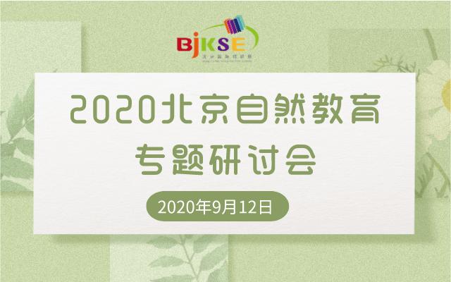 2020北京自然教育专题研讨会
