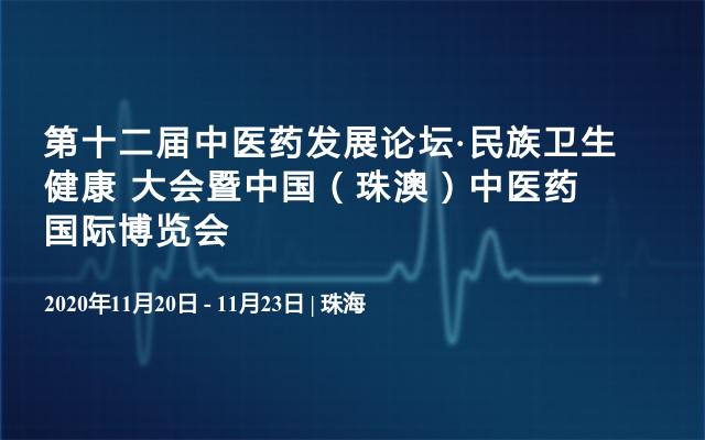 第十二届中医药发展论坛·民族卫生健康大会暨中国(珠澳)中医药国际博览会