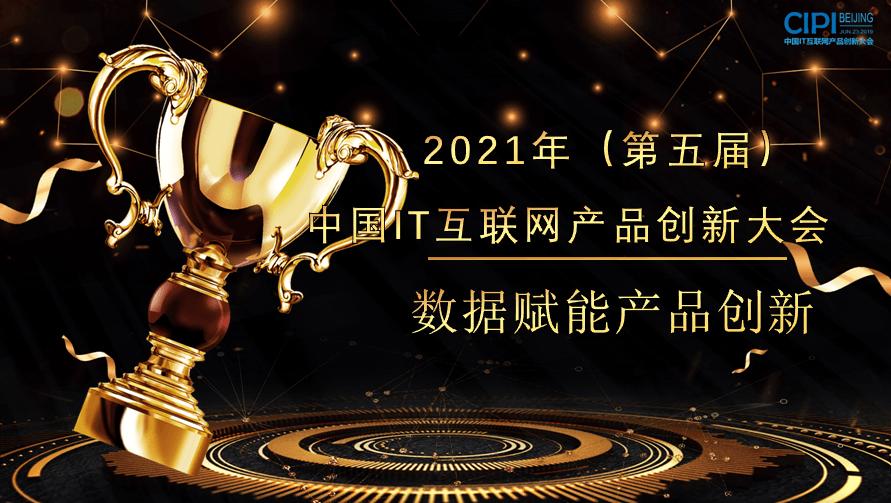 2021年(第五屆)中國IT互聯網產品創新大會-數據賦能產品創新(北京)
