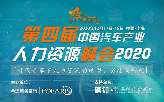 第四届中国汽车产业人力资源峰会2020