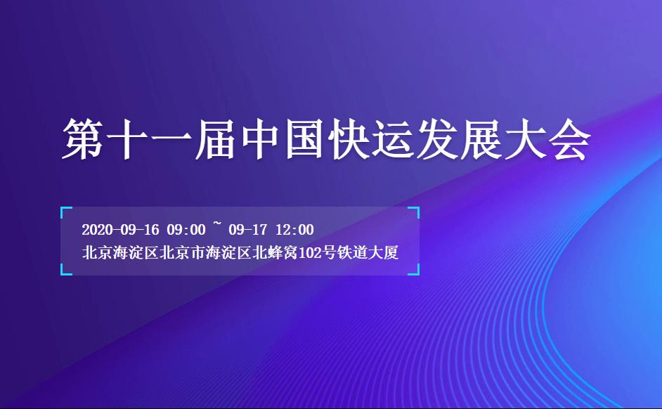 2020第十一届中国快运发展大会