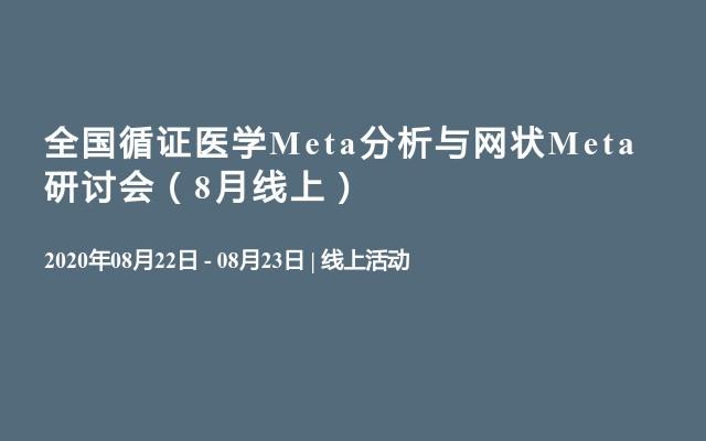 全国循证医学Meta分析与网状Meta研讨会(8月线上)