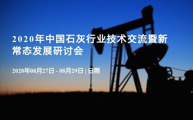 2020年中国石灰行业技术交流暨新常态发展研讨会
