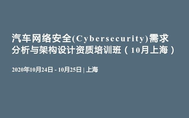 汽车网络安全(Cybersecurity)需求分析与架构设计资质培训班(10月上海)