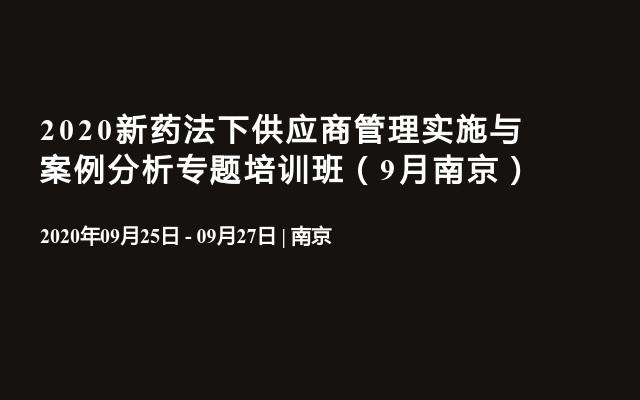 2020新药法下供应商管理实施与案例分析专题培训班(9月南京)