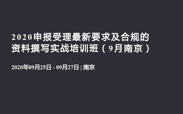 2020申报受理最新要求及合规的资料撰写实战培训班(9月南京)
