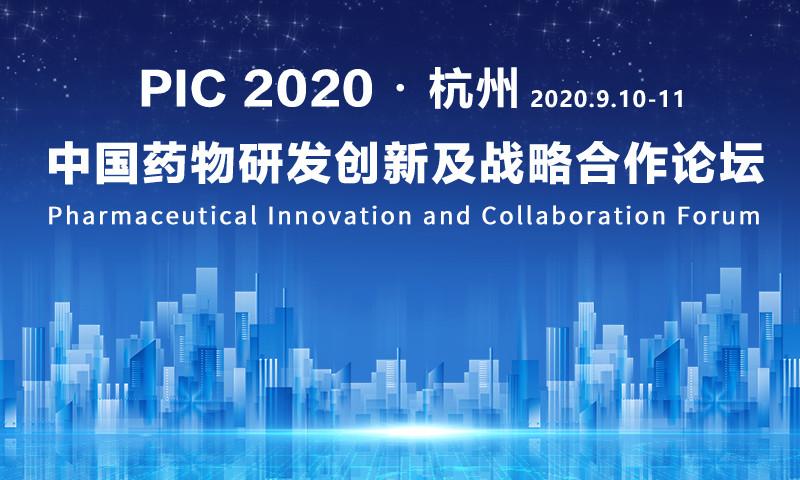 PIC 2020 中国药物研发创新与战略合作论坛