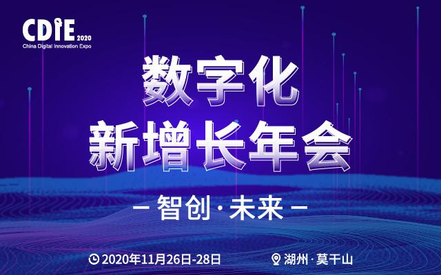 数字化新增长年会-莫干山站