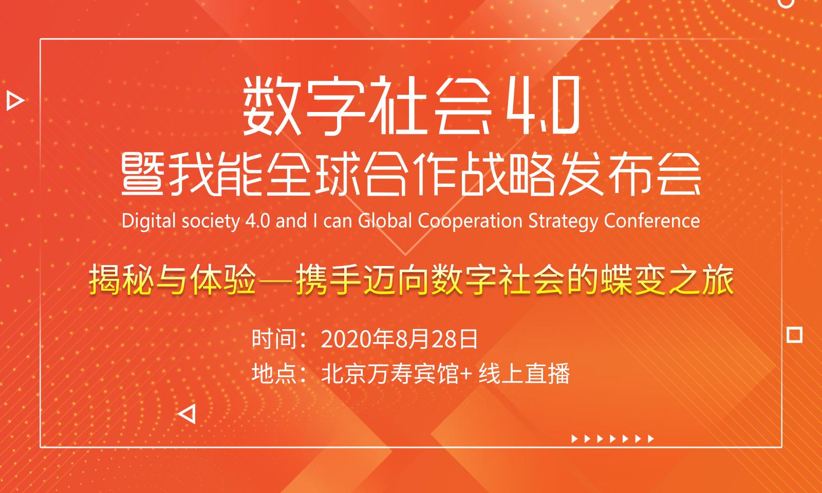数字社会4.0暨我能全球合作战略论坛